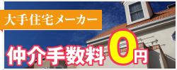 大手住宅メーカー 仲介手数料0円|アーネストワン|東栄|一建設|ホーク・ワン|飯田産業|タクトホーム|アイディーホーム