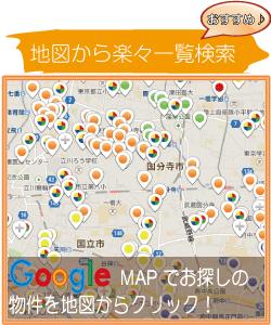 地図から楽々一括検索